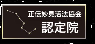 正伝妙見活法協会バナー