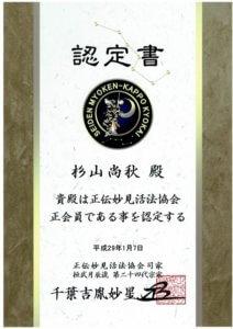 整体の認定書