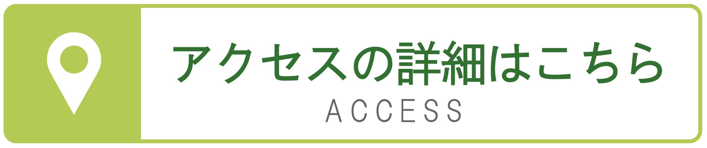アクセスバナー