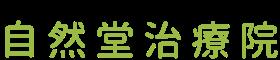 掛川市のはり灸・整体『自然堂治療院』